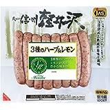[冷蔵] 爽やか信州軽井沢3種のハーブ&レモンポークウインナー160g