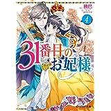 31番目のお妃様 4 (ビーズログ文庫)