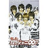 ほんまに関ジャニ∞ 1 (1) (講談社コミックス別冊フレンド)