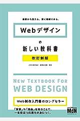 Webデザインの新しい教科書 改訂新版 基礎から覚える、深く理解できる。 Kindle版
