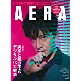 AERA (アエラ) 2019年 12/30-1/6 合併号【表紙:木村拓哉】 [雑誌]