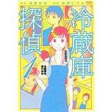 冷蔵庫探偵 1巻 (ゼノンコミックス)