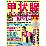 わかさ夢MOOK146 甲状腺 バセドウ病 橋本病 最新最強自力療法大全 (WAKASA PUB)