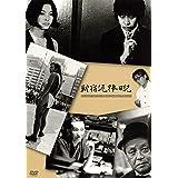 新宿泥棒日記 [DVD]