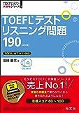 【CD3枚付】TOEFLテストリスニング問題190 4訂版 (TOEFL(R)大戦略)