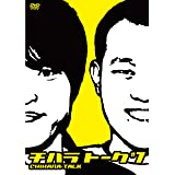 チハラトーク#7 [DVD]