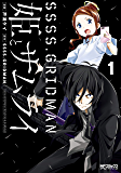 SSSS.GRIDMAN 姫とサムライ 1 (MFコミックス アライブシリーズ)