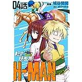 転生競走馬 H-MAN エッチマン【単話版】 第4話 (コミックライド)