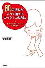 「肌」の悩みがすべて消えるたった1つの方法 Kindle版