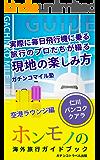 ホンモノの海外旅行ガイドブック: 空港ラウンジ編 仁川、バンコク、クアラルンプール (ガチンコトラベル出版社)