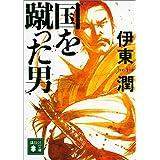 国を蹴った男 (講談社文庫)