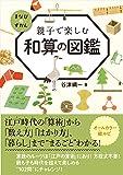 親子で楽しむ 和算の図鑑 (まなびのずかん)