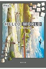 HELLO WORLD (集英社文庫) Kindle版