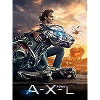 A-X-L アクセル(吹替版)