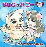TVアニメーション「Bugってハニー」放送30周年記念 Bugってハニー ~COVER COLLECTION~