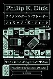 タイタンのゲーム・プレーヤー (ハヤカワ文庫SF)