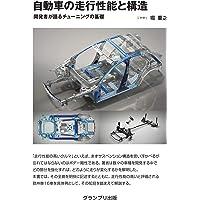 自動車の走行性能と構造: 開発者が語るチューニングの基礎