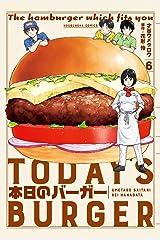 本日のバーガー 6巻 (芳文社コミックス) Kindle版