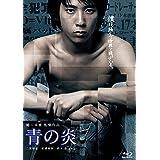 青の炎 Blu-ray