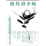 現代詩手帖 2020年 2月号[雑誌]