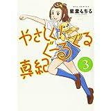 やさしく!ぐーるぐる真紀 3 (リュウコミックス)