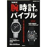 【最新版】腕時計のバイブル