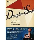 ダグラス・サーク Blu-ray BOX (収録:『心のともしび』『大空の凱歌』『翼に賭ける命』)