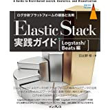 Elastic Stack実践ガイド[Logstash/Beats編] (impress top gear)