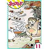 【単話売】あひるとくらす 11話 (ネクストFコミックス)