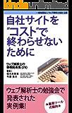 自社サイトをコストで終わらせないために ウェブ解析士の事例発表集(29)