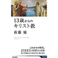 13歳からのキリスト教 (青春新書INTELLIGENCE 627)