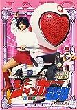 ジャッカー電撃隊 VOL.3 [DVD]