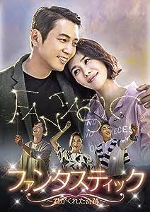 ファンタスティック~君がくれた奇跡~ DVD-BOX2
