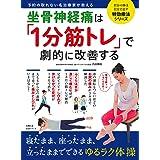 坐骨神経痛は「1分筋トレ」で劇的に改善する (主婦の友生活シリーズ)