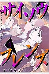サイソウフレンズ(4) (Kissコミックス) Kindle版