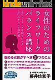女性のためのライフワークバランス講座: カウンセリング事例でわかる女性のキャリア形成術 女性の転職 (転職鉄板ガイドシリーズ)