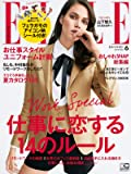 ELLE JAPON(エル・ジャポン) 2020年06月号