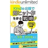 Kindle出版で超ヒット作を作る戦略: たった5日で200名以上に読まれる本の作り方と戦略 Kindle:印税爆上げ書籍