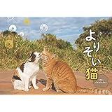よりそい猫カレンダー2021(壁掛け) ([カレンダー])