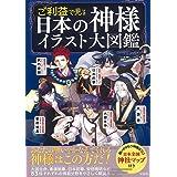 ご利益で見る 日本の神様イラスト大図鑑