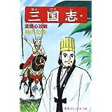 三国志 (48) 孟獲心攻戦 (希望コミックス 144)