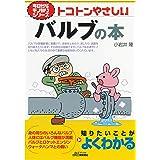 トコトンやさしいバルブの本 (今日からモノ知りシリーズ)