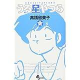 うる星やつら〔新装版〕 (2) (少年サンデーコミックス)