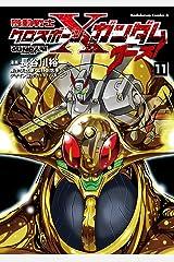機動戦士クロスボーン・ガンダム ゴースト(11) (角川コミックス・エース) Kindle版