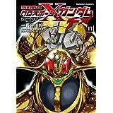 機動戦士クロスボーン・ガンダム ゴースト(11) (角川コミックス・エース)