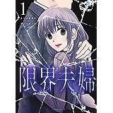 限界夫婦 (1) (and moon)