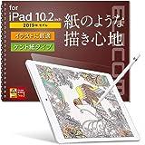 エレコム iPad 10.2 (2019/2020年モデル対応) フィルム ペーパーライク 反射防止 ケント紙タイプ (ペン先磨耗防止) TB-A19RFLAPLL