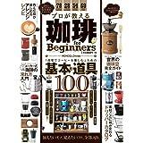 プロが教える珈琲 for Beginners (100%ムックシリーズ)