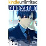 BIRDCAGE 108 2巻 (マンガハックPerry)