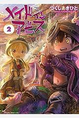 メイドインアビス(2) (バンブーコミックス) Kindle版